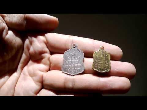เหรียญโล่เล็กหลวงพ่อพรหม