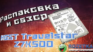 Розпакування Hitachi (HGST) Travelstar Z7K500.