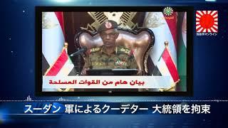 スーダン 軍によるクーデター 大統領を拘束