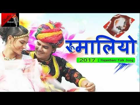 Rajasthani song rumaliyo betodi nadiyo me super hit song