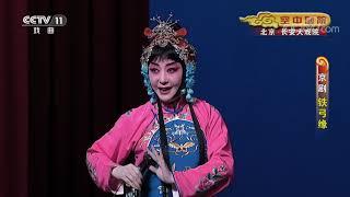《CCTV空中剧院》 20191230 京剧《铁弓缘》 1/2| CCTV戏曲