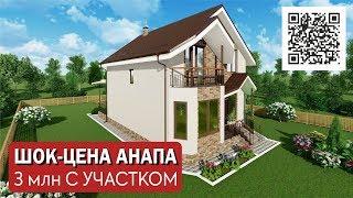 ШОК ЦЕНА! Дом в Анапе за 3 млн. Предложение ОГРАНИЧЕНО! #АНАПА #ГОСТАГАЕВСКАЯ
