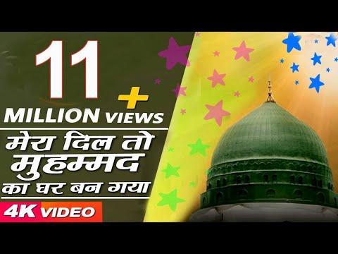 Mera Dil To Mohammad Ka Ghar Ban Gaya | Mohammad Ke Shahar Me | Aslam Sabri | Sonic Qawwali