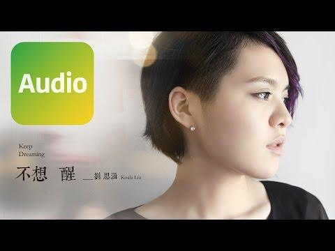 劉思涵《不想醒》Official Audio