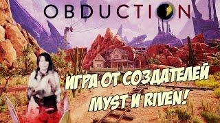 Шик для фанатов Myst и Riven! ● Obduction