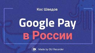 Google Pay в России