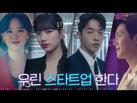[티저] 역전을 위해, 다시 빛나기 위해☆ 우린 '스타트업' 한다! #스타트업   START-UP EP.1