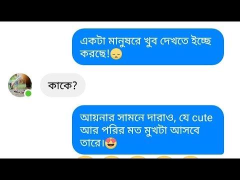 Chat Tips-কি ভাবে ফেসবুকে, মেয়েদের কাছে পিক চাইবেন।। How To Impress Girl  BD TecH BR