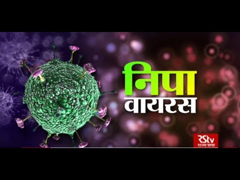 RSTV Vishesh – May 21, 2018 : Nipah Virus | निपा वायरस