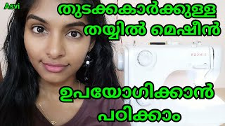 Best sewing machine for beginners|How to use Singer Talent 8280|Amazon|Review|Demo|Asvi Malayalam