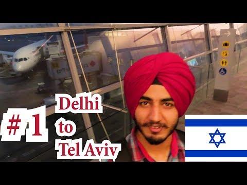 India To Israel Rs12000 | Immigration Check | Air India Flight | Visa, Budget Trip, Punjabi Sardar