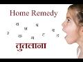 stuttering home remedies - तुतलाने के घरेलू उपचार - tutlana treatment