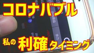 【日本株】コロナショックで含み益+60万円。利確タイミングについて。