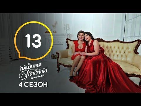 Від пацанки до панянки. Выпуск 13. Сезон 4 – 11.05.2020