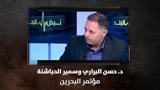 د. حسن البراري وسمير الحباشنة - مؤتمر البحرين - نبض البلد