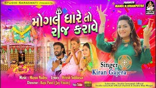 Mogal Dhare To Raj Karave KIRAN GAJERA Full HD VIDEO Studio Saraswati Junagadh