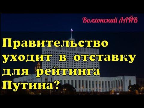 Правительство уходит в отставку ради рейтинга Путина?