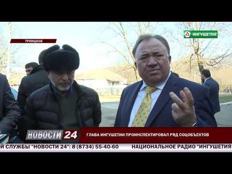 Глава Ингушетии проинспектировал ряд социальных объектов региона.