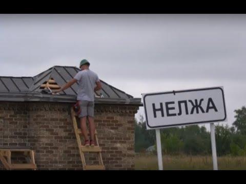 Село Нелжа Рамонского района
