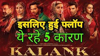 5 Reasons Why Kalank Is the Biggest Flop Of Bollywood 2019, Varun, Alia, Sanjay, Madhuri