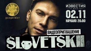 Словетский - Видеоприглашение в Москву (02.11 / Известия Hall)