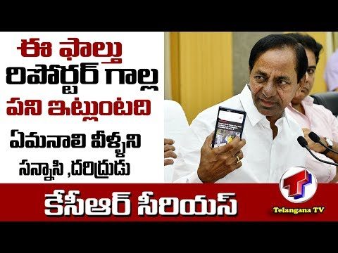 AGGRESSIVE VIDEO : KCR Fires On Fake Repoters News | KCR Serious Comments | Telangana TV