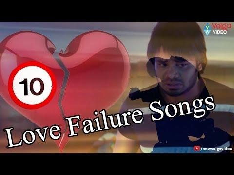 10 Love Failure Telugu Songs - 2016