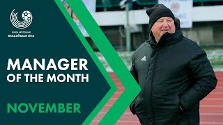 Manager of the month. November. Yuri Puntus