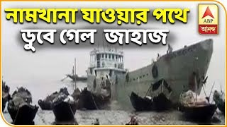 Ship Sinks Near Namkhana | Breaking News | ABP Ananda