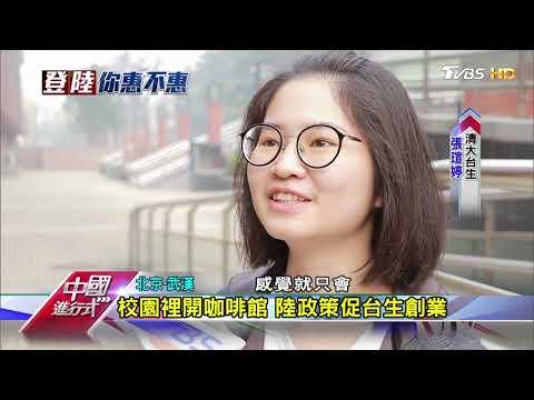 '頂標'強手競逐 武漢大學台生現況 中國進行式 20180624
