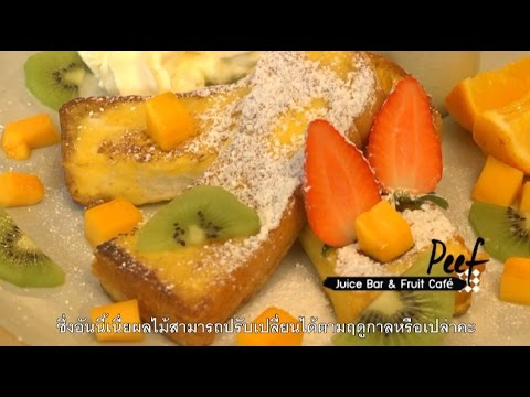 Peef Juice Bar & Fruit Cafe / คุยกันวันเสาร์ 25 มิ.ย. 59