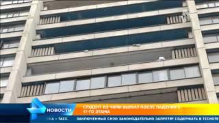Студент из Чили выжил после падения с 17-ого этажа