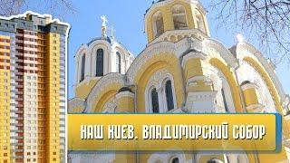 Наш Киев. Владимирский собор(, 2015-04-15T08:32:50.000Z)