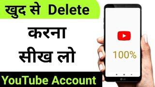 How To Delete YouTube Channel 2020 New Update || YouTube Channel Delete Kaise kare