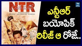 ఎన్టీఆర్ బయోపిక్ రిలీజ్ ఆరోజే Nandamuri Balakrishna NTR Biopic to Release On January 9th | New Waves