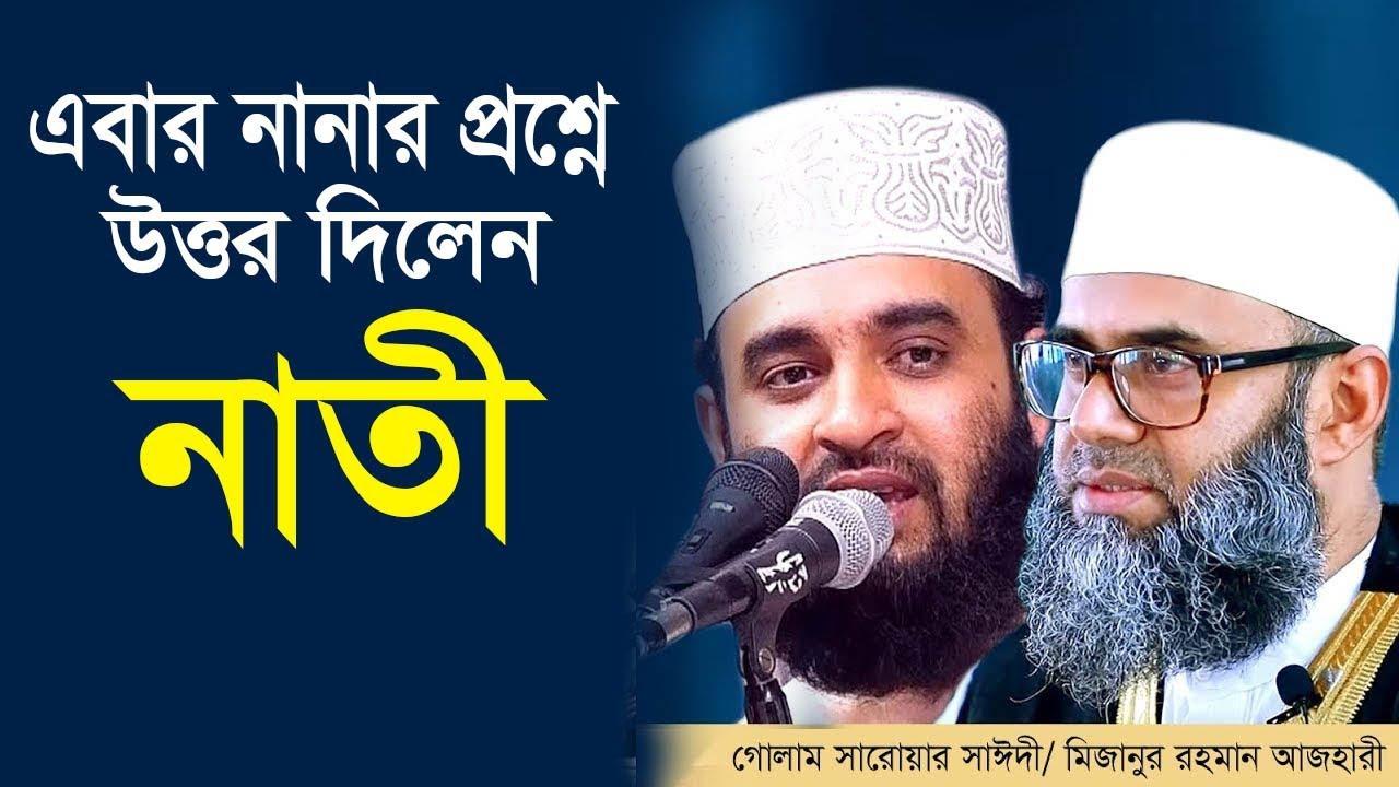 এবার নানা প্রশ্নে নাতী উত্তর দিলেন । Mizanur Rahman azhari/Golam Sarwar Saide