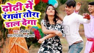 2019 का होली गीत पुरे यूपी बिहार के बज रहा है - Choli Me Rangwa Daal Dega - Bhimsen - Holi Song