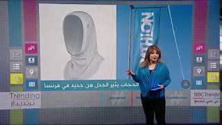 بي_بي_سي_ترندينغ:  حجاب رياضي من انتاج شركة فرنسية يسحب من الأسواق