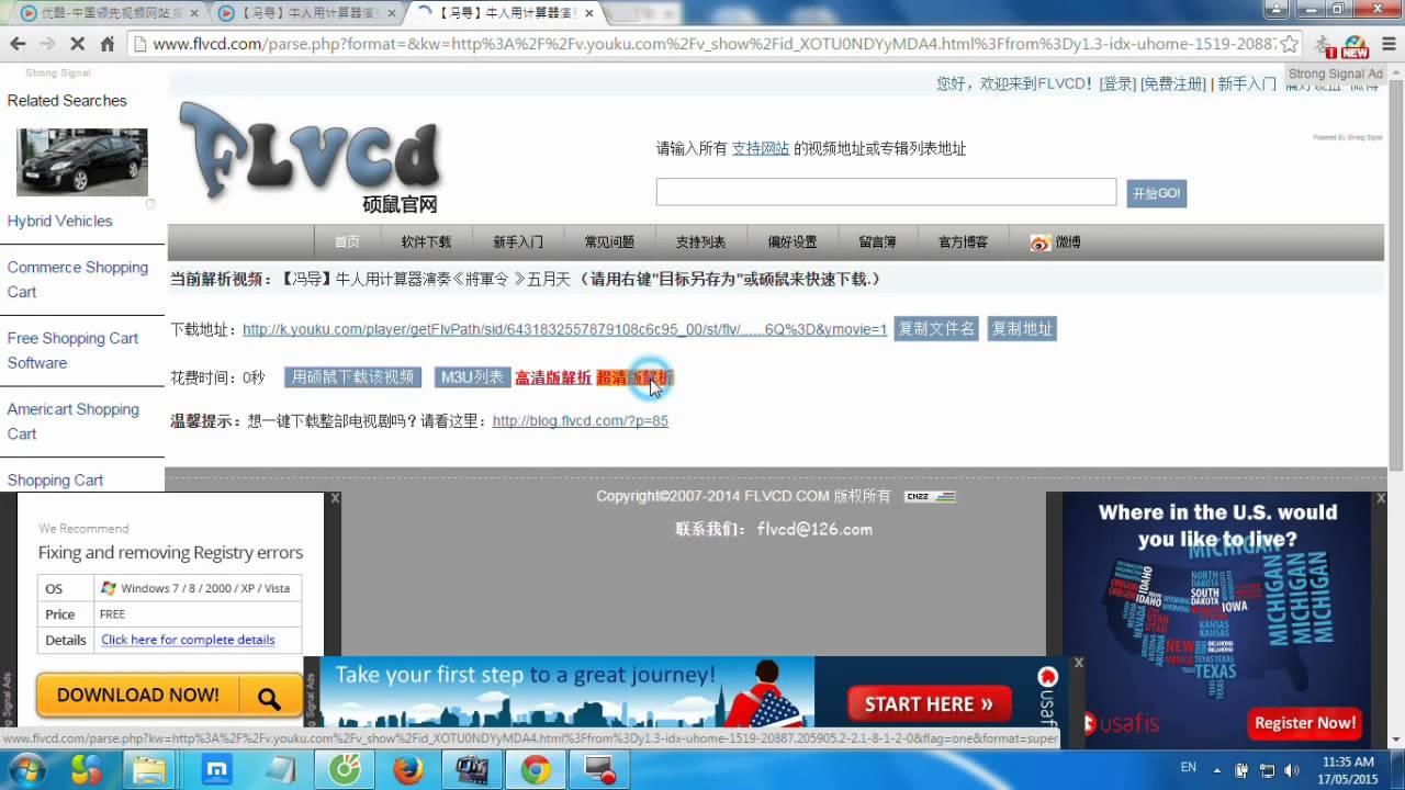 youku flvcd
