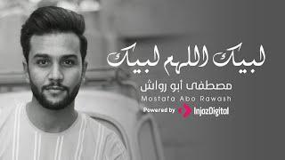 Allahuma Labaik 2020 - Mostafa Abo Rawash | لبيك اللهم لبيك كاملة بصوت مصطفى أبو رواش