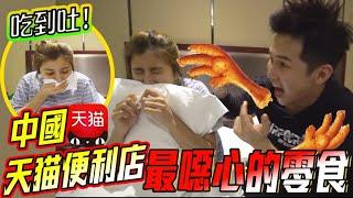 中國便利店竟然比台灣/大馬的還厲害?!驚悚零食~超噁心零食惡整女友,第一口就讓她吐!Jeff & Inthira