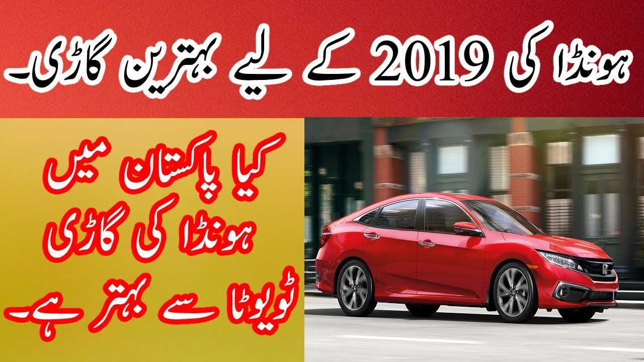 Honda Civic 2019 Facelift New Model In Pakistan By Atlas Motors