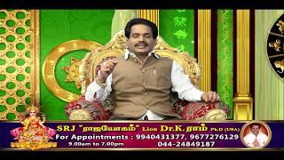 """Rajayogam - SRJ """"RAJAYOGAM"""" LION DR.K.RAM Ph. D (USA) - Program in Raj Tv Ep 994"""