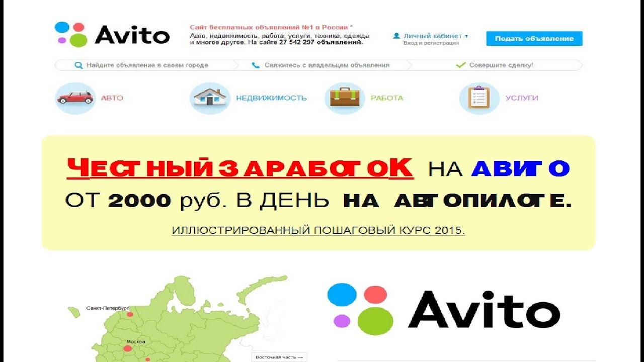 Заработок в День на Автопилоте | Честный Заработок на Авито от 2000 Рублей в День
