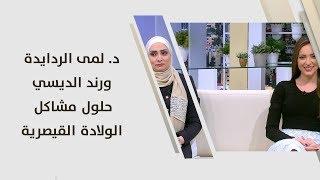 د. لمى الردايدة ورند الديسي - حلول مشاكل الولادة القيصرية