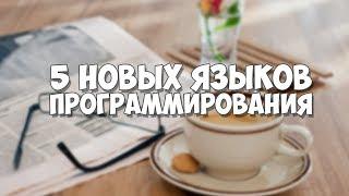 видео Список языков программирования