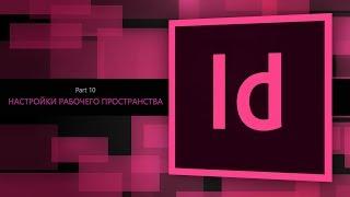 Adobe Indesign CC 2018 #10. Настройка рабочего пространства || Уроки Виталия Менчуковского