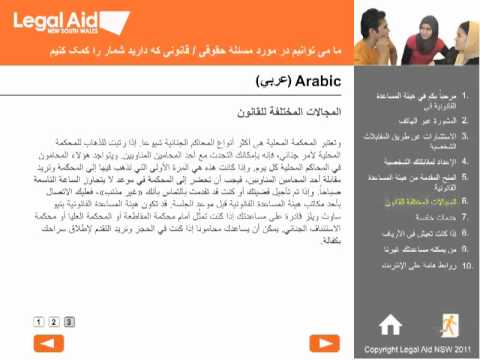 Welcome to Legal Aid - Arabic