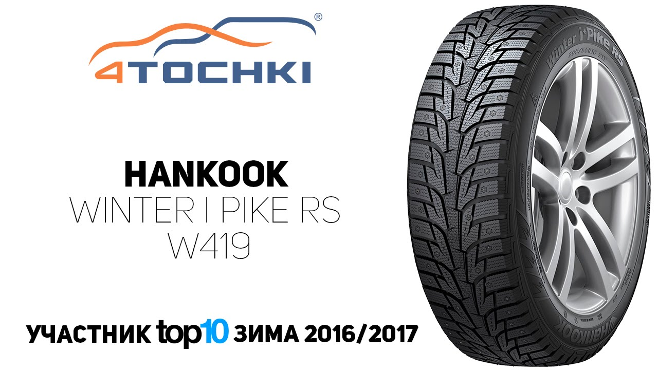 Шина зимняя Hankook Winter I*cept Iz 2 W616 185/60R15 88T Kr - YouTube