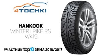 Зимняя шина Hankook Winter i*Pike RS W419 на 4 точки. Шины и диски 4точки - Wheels & Tyres(, 2016-09-08T09:24:40.000Z)